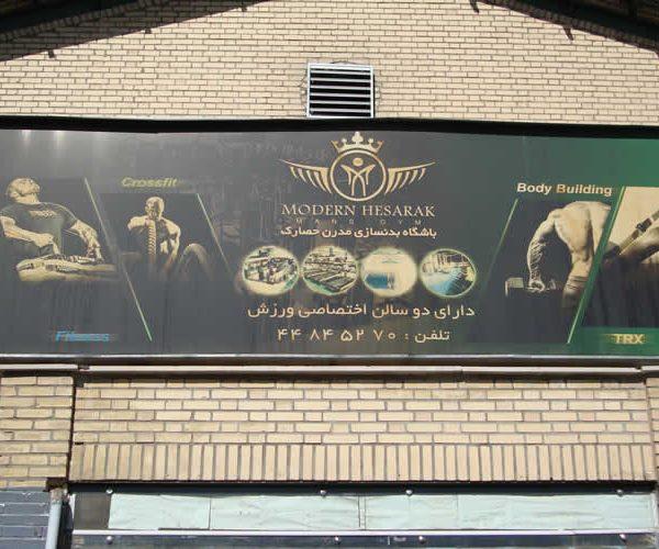 سردر باشگاه بدنسازی مدرن حصارک