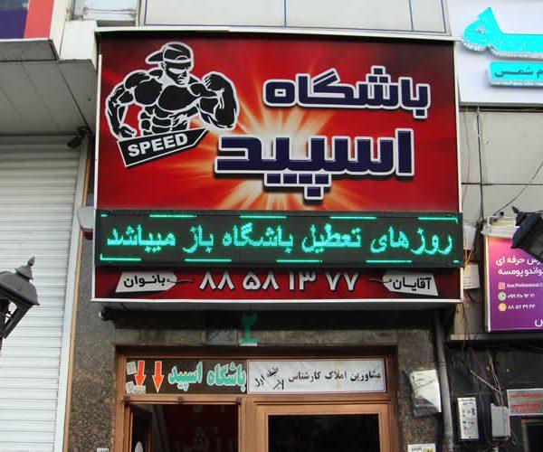 سردر باشگاه بدنسازی اسپید